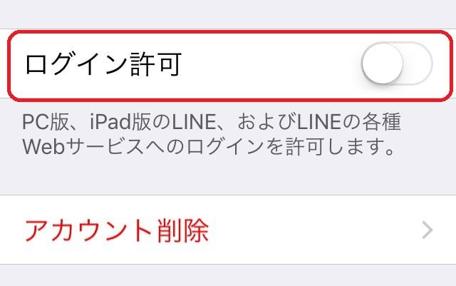 LINEの他端末ログインを許可しない設定にした画面