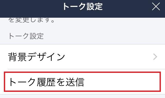 iOS版LINEのバックアップ画面