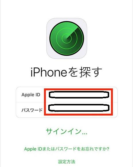 お 使い の iphone が ハッキング され て いる 可能 性 が あります
